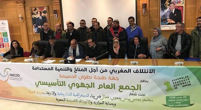 مشاركة المرصد في الجمع العام التأسيسي الجهوي للإتلاف المغربي من أجل المناخ والتنمية المستدامة