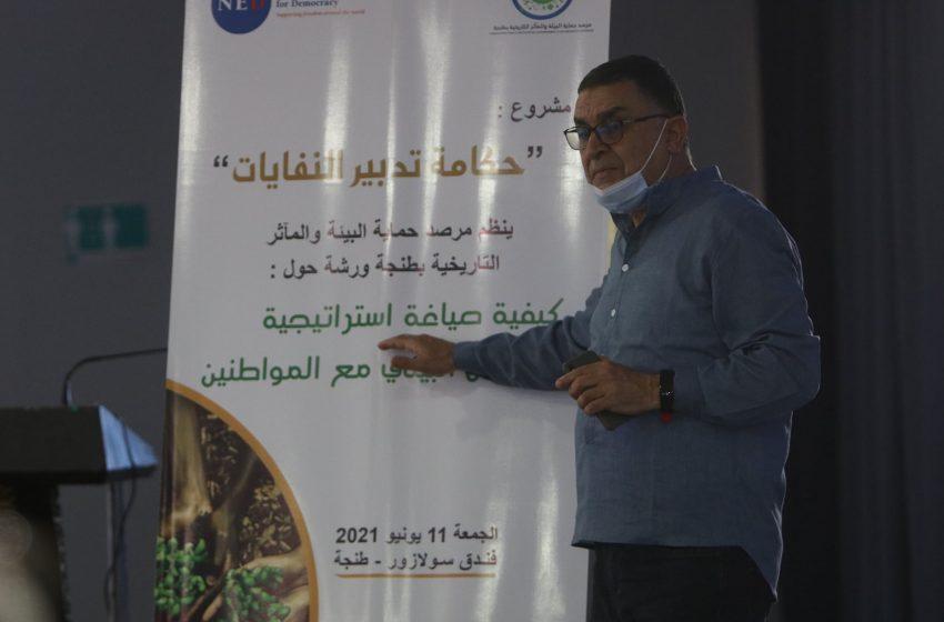 """الورشة الثالثة حول موضوع """"كيفية بلورة استراتيجية التواصل البيئي مع المواطنين"""""""